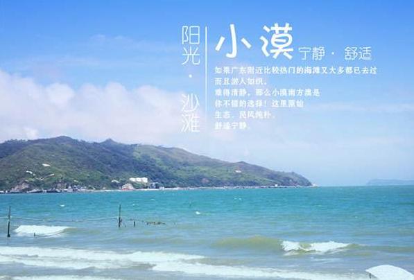 """【直通车】小漠南方澳私家沙滩海景度假村、看日出、鲘门海鲜大餐""""十二道海丰味""""二天游"""