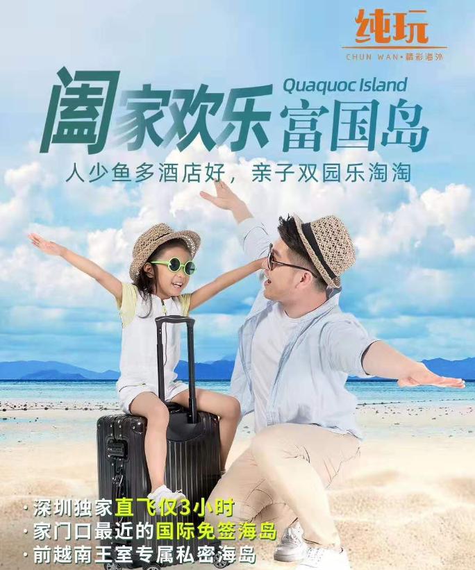 【纯玩】亲子天堂富国岛、海星沙滩、海钓浮潜、跨海缆车、珍珠岛双园畅玩五天双飞游