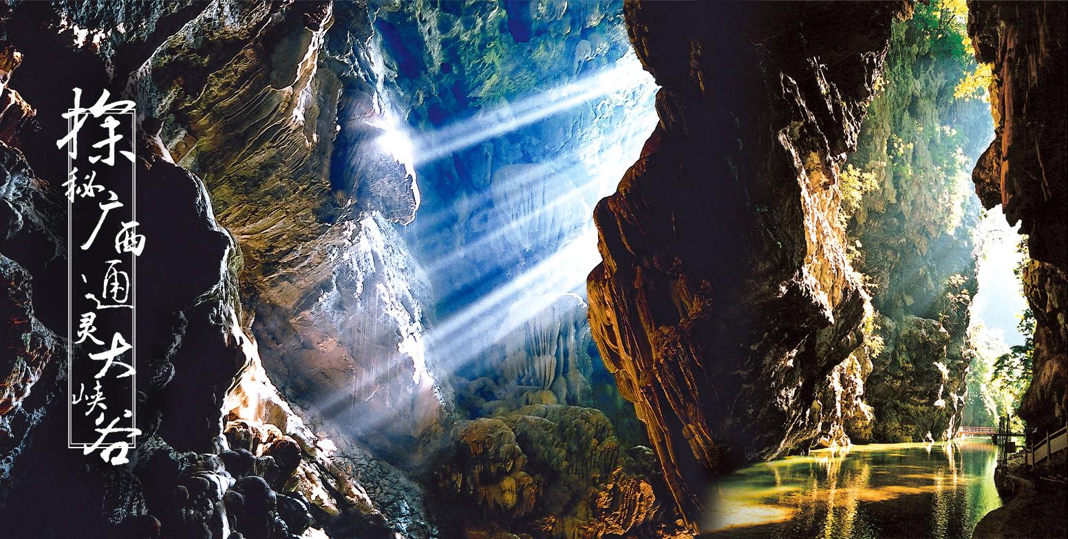 【一览·瀑屿海】 德天瀑布·通灵大峡谷·北海6日游