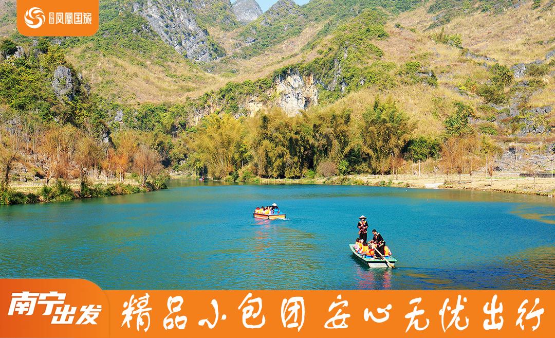 【奇秀桂西南】 巴马寿乡-通灵峡谷-德天瀑布-龙虎山-北海6日游