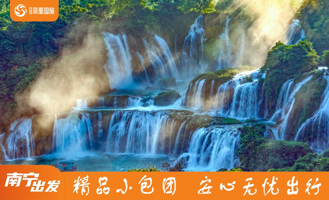 【天骄百媚】 明仕-德天-靖西-德保-凌云-乐业-北海7日游