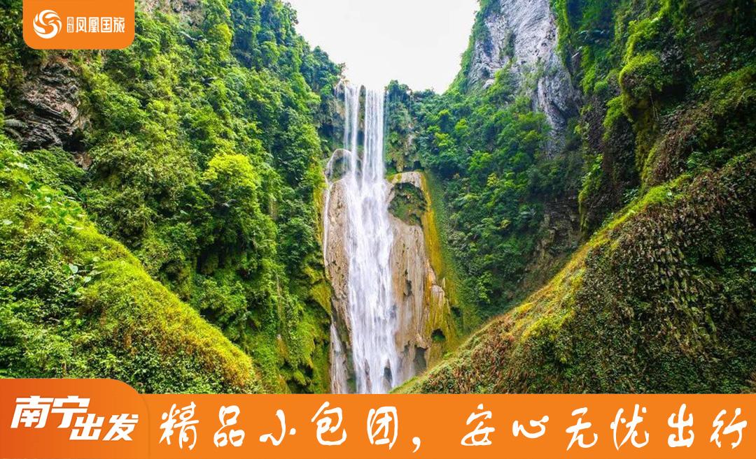 【山水壮乡】 德天跨国瀑布·通灵大峡谷·明仕田园·北海·涠洲岛7日游