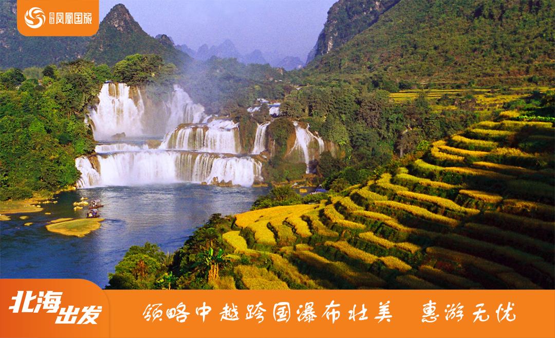 【悠游】德天瀑布、通灵大峡谷2日游(北海起止)