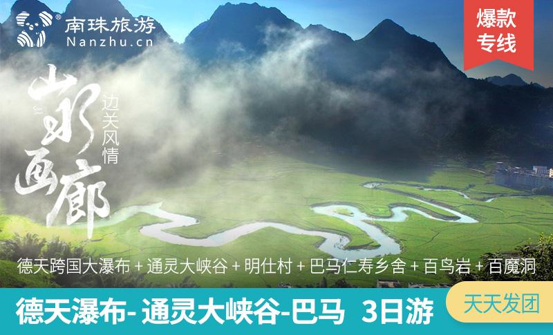 【悠游】德天瀑布·通灵大峡谷·巴马寿乡3日游