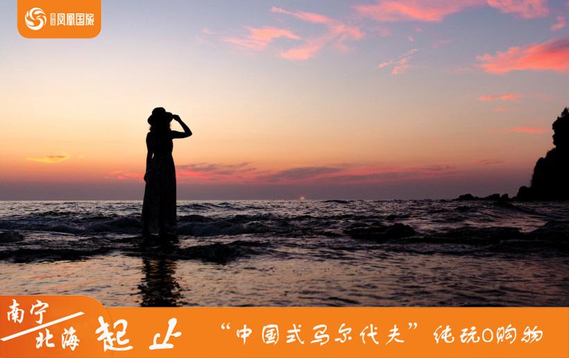 【花漾·沙语海】 北海·涠洲岛4日游