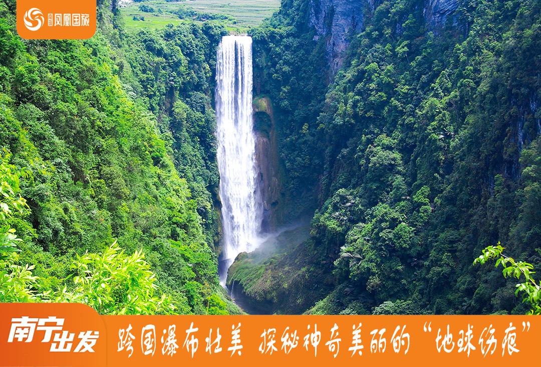 【惠游】德天瀑布、通灵大峡谷2日游(南宁起止)