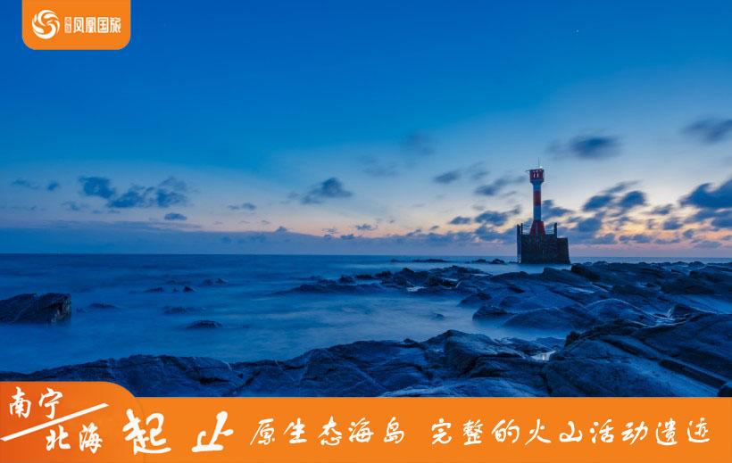 【花漾·沙语海】 北海·涠洲岛5日游