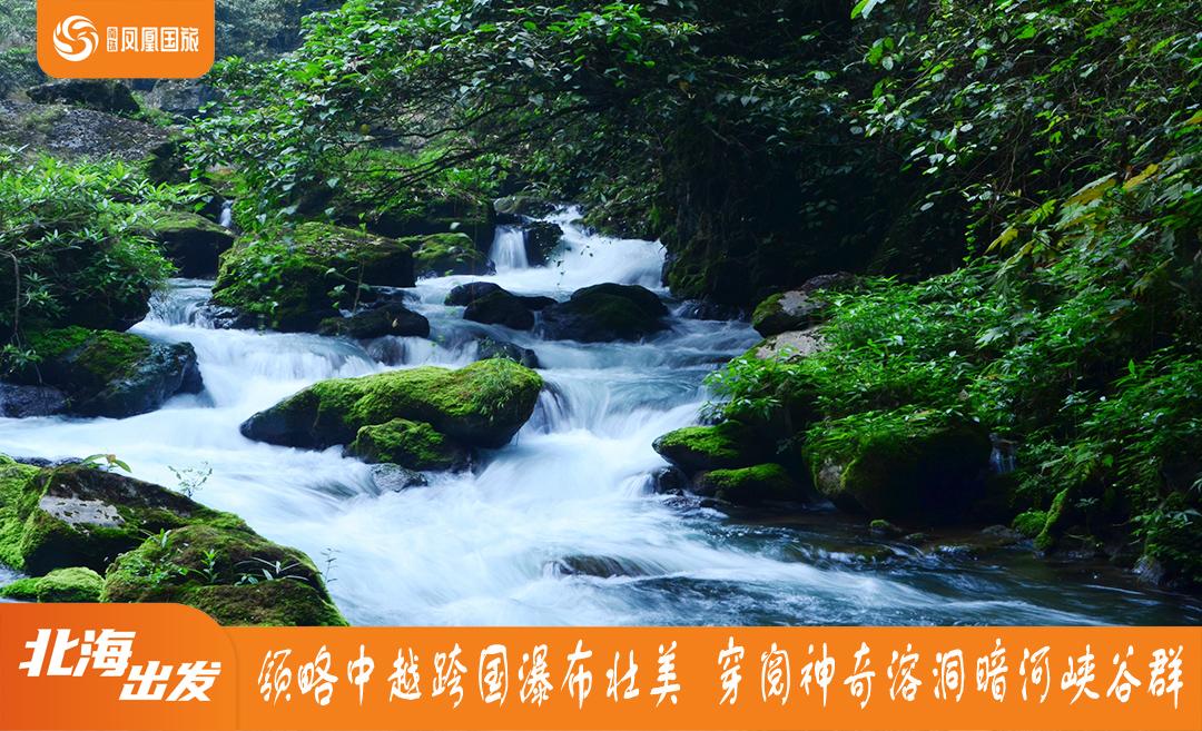 【惠游】德天瀑布、古龙大峡谷2日游(北海起止)